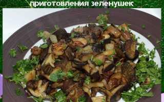 Как варить зеленки и подзеленки. Как готовить грибы зеленушки — 5 рецептов на любой вкус