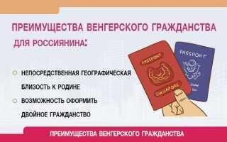 Гражданство венгрии для россиян как получить. 3 способа получения венгерского гражданства