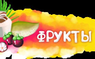 Дыня по украински. Как будет Дыня по-украински