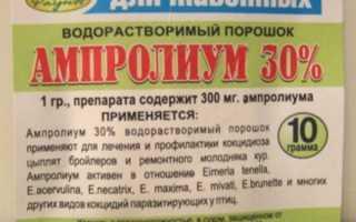 Ампролиум 30 применение. Инструкция по применению ампролиума для птиц