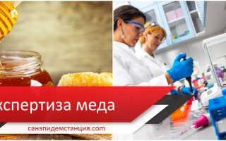 Где проверить мед на качество в москве.