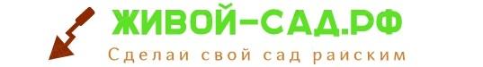 живой-сад.рф